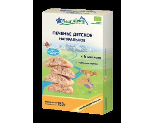 Печенье зерновое натуральное для кормления детей с 6-ти месяцев ТМ Fleur Alpine (Флюр Альпин)