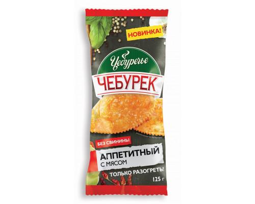 Чебурек Аппетитный ТМ Чебуречье, с мясом, 125 г