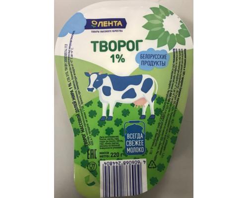 Творог ТМ Лента, 1%, 220 г