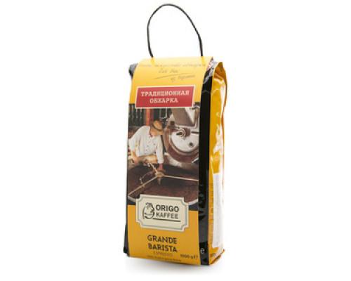 Кофе в зернах Grande barista (Гранд Бариста) ТМ Origo Kaffee (Ориго Кафе)