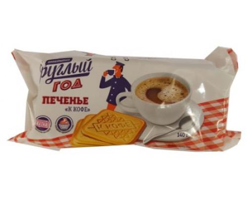 Печенье Круглый год Аппетитно к кофе, сах., 140 г