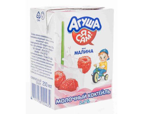 Коктейль ТМ Агуша Я сам, молочный, малина, 2,5%, 200 мл