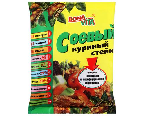 Куриный стейк соевый ТМ Bona Vita (Бона Вита), без глютена, 80 г