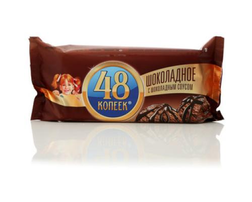 Мороженое шоколадное с шоколадным соусом ТМ 48 Копеек