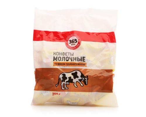 Конфеты молочные со вкусом топленого молока ТМ 365 дней