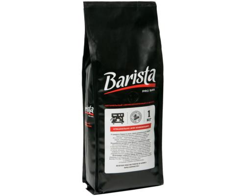 Кофе ТМ Barista (Бариста) Pro Bar, для кофемашин, в зернах, 1 кг