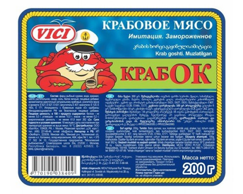 Крабовое мясо ТМ Vici (Вичи) Крабок, 200 г