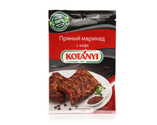 Пряный маринад с кофе ТМ Kotanyi (Котани)