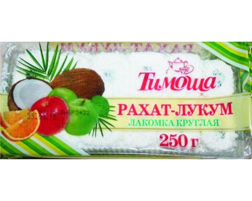 Рахат-лукум ТМ Тимоша Лакомка круглая, 250 г
