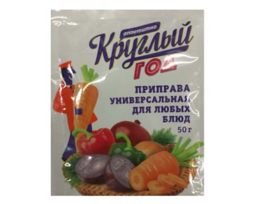 Приправа Круглый год 50г Аппетитно Универс. д/люб.блюд