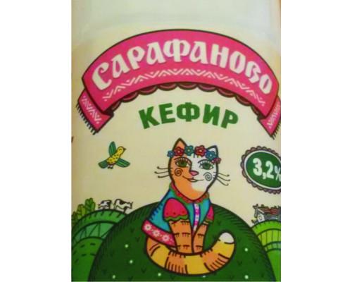 Кефир ТМ Сарафаново, 3,2%, 930 г