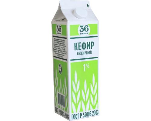 Кефир 36 копеек 1% 0,9 л