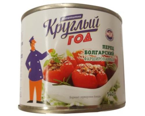 Перец Круглый год Аппетитно болгарский фаршированный, 540 г