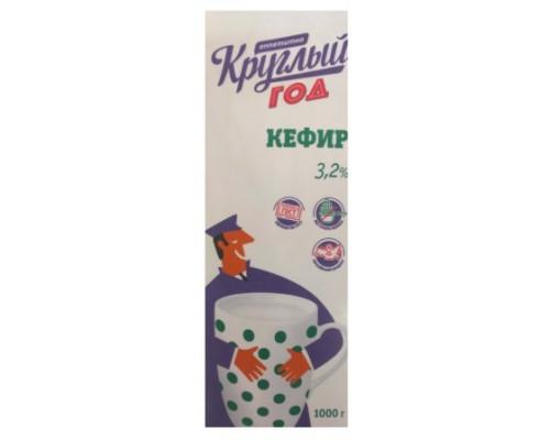 Кефир ТМ Круглый Год, 3,2%, 1 кг