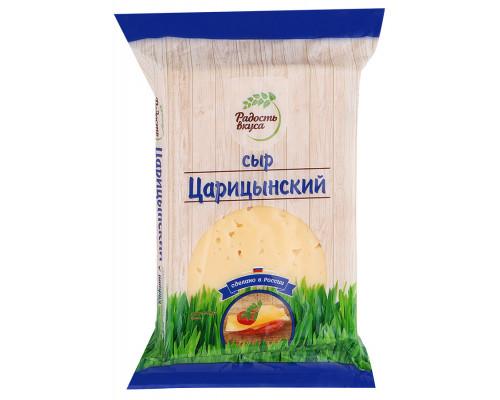 Сыр ТМ Радость вкуса Царицынский, 45%, 250 г