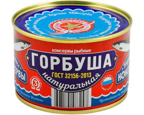 Горбуша ТМ Вкусные консервы, натуральная, 245 г