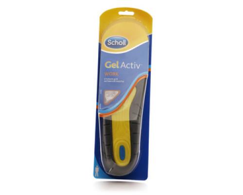 Стельки для активной хотьбы Gel Activ work мужские ТМ Scholl (Скулл)
