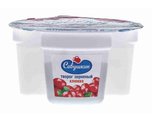 Творог зерненый Савушкин 101 зерно сливки/клюква 5% 130г секц ст