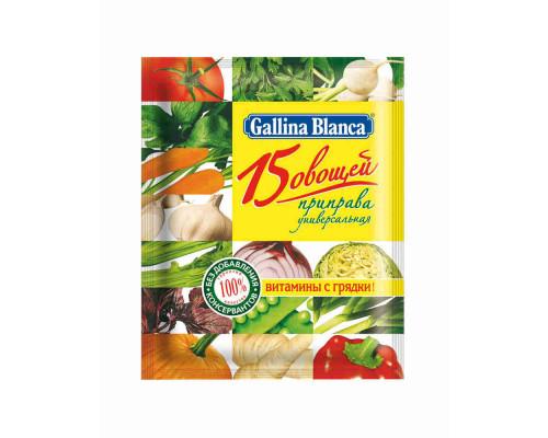 Приправа Gallina Blanca 15 овощей 75г