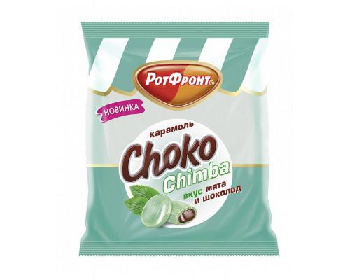 Карамель Choco Chimba ТМ Рот-Фронт, со вкусом мяты и шоколада, 250 г