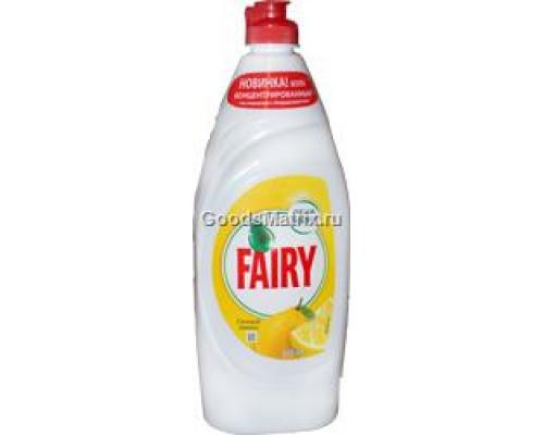 Средство для мытья посуды Fairy (Фэйри) лимон, 650 мл