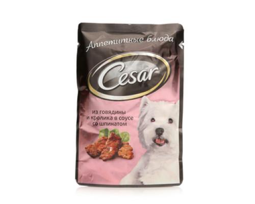 Корм для собак Cesar из говядины и кролика в соусе со шпинатом ТМ Cesar (Цезар)