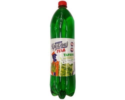 Напиток Круглый год Аппетитно тархун, б/алк., сил/газ, 1.5л