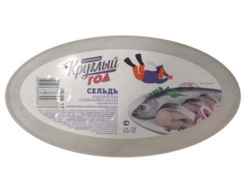 Сельдь Круглый Год Аппетитно классическая спец. посола, н/р, 1300 г