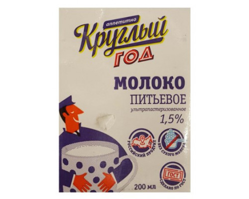 Молоко Круглый год Аппетитно, ультрапаст., питьвое, 1.5%, 0.2л