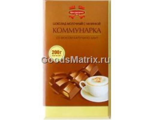 Шоколад ТМ Коммунарка,со вкусом капучино, элитный, 200 г