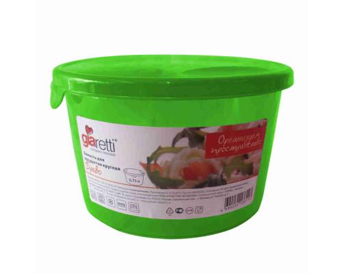 Емкость для продуктов Браво круглая 0,75 л, арт. 1033/GR1033