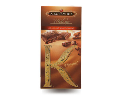 Шоколад молочный классический ТМ А.Коркунов
