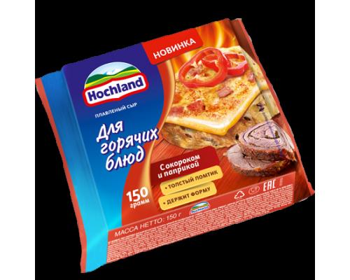 Плавленый сыр ТМ Hochland (Хохланд), для горячих блюд, с окороком и паприкой, в ломтиках, 150 г