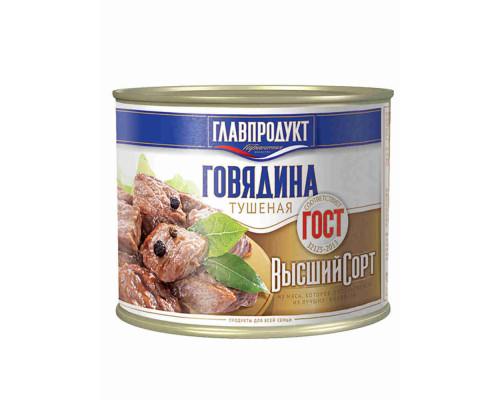Говядина тушеная Главпродукт в/с 525г ж/б
