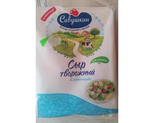 Сыр творожный Сливочный ТМ Савушкин продукт, 60%, 250 г
