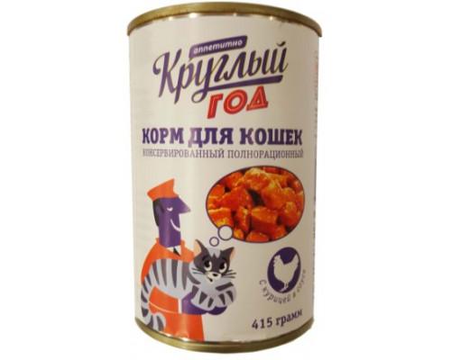 Корм для кошек Круглый год Аппетитно, конс., курица в соусе, 415 г