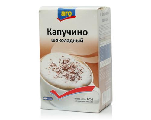 Капучино Шоколадный растоворимый 10*12,5г ТМ Aro (Аро)