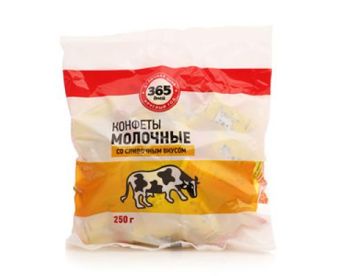 Конфеты молочные со сливочным вкусом ТМ 365 дней