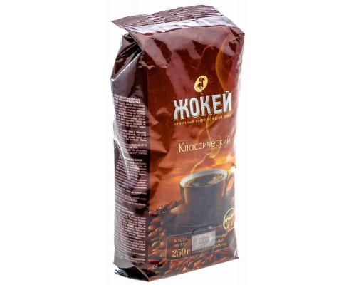 Кофе ТМ Жокей, Классический в зернах 250 г