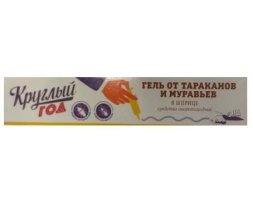 Гель о тараканов/муравьев Круглый Год, в шприце, 20 мл