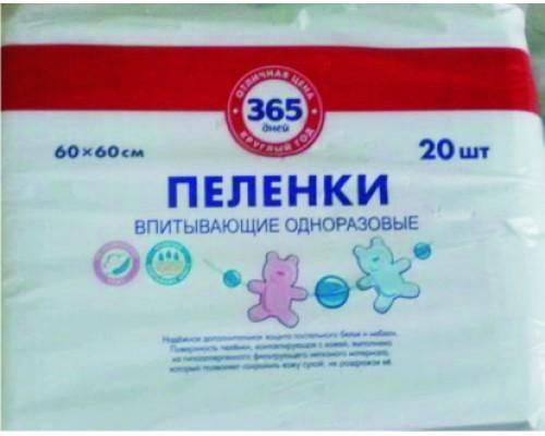 Пеленки детские ТМ 365 Дней, одноразовые, 60*60см, 20 шт.
