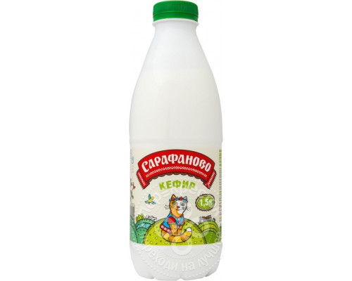 Кефир ТМ Сарафаново, 1.5%, 930 г