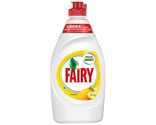 Средство для мытья посуды Fairy сочный лимон, 450 мл
