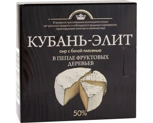 Сыр Кубань-Элит ТМ Калория, с белой плесенью, в пепле фруктовых деревьев, 50%, 125 г
