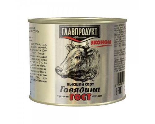 Говядина тушеная ТМ Главпродукт, в/с, Эконом, 338 г