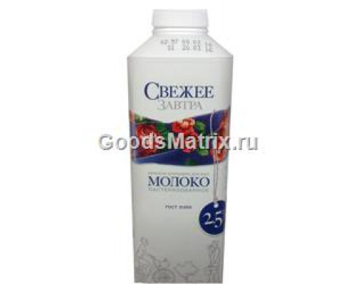 Молоко ТМ Свежее завтра, пастеризованное, 2,5%, 750 г