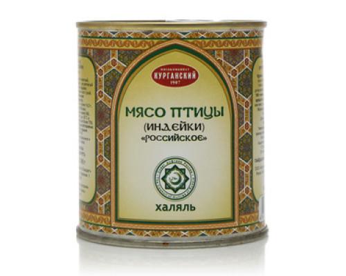 Мясо птицы (индейки) Российское ТМ Мясокомбинат Курганский Халяль