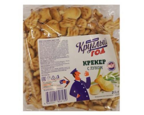Крекер Круглый год Аппетитно с луком, 200 г