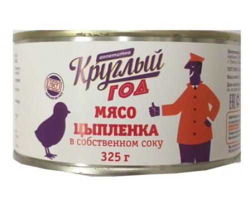 Консервы Круглый год 325г Аппетитно мясо птицы в Соб. соку