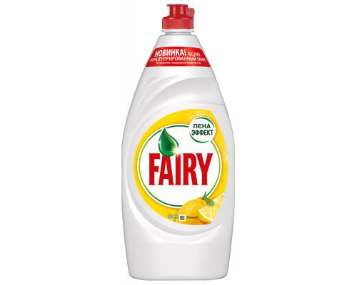 Средство для мытья посуды ТМ Fairy (Фэйри) Сочный лимон, 900 мл